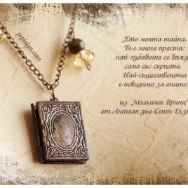 Медальон<br/>с послание