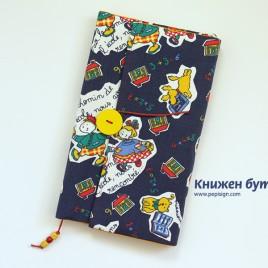 Книгодрешка <br/> • Училище любимо •
